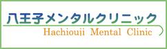 """""""立川駅前オアシスメンタルクリニック"""""""
