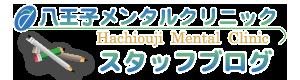 八王子メンタルクリニック・ブログ